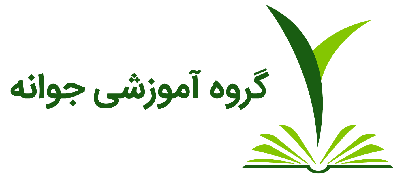جوانه
